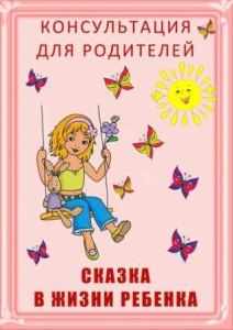 skazka_v_zhizni_rebenka-1