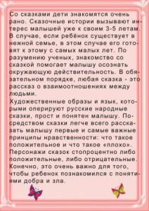 skazka_v_zhizni_rebenka-2