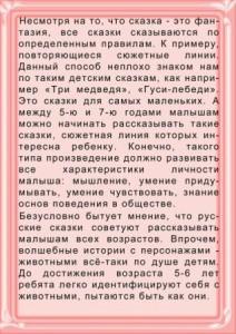skazka_v_zhizni_rebenka-3