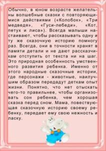skazka_v_zhizni_rebenka-4