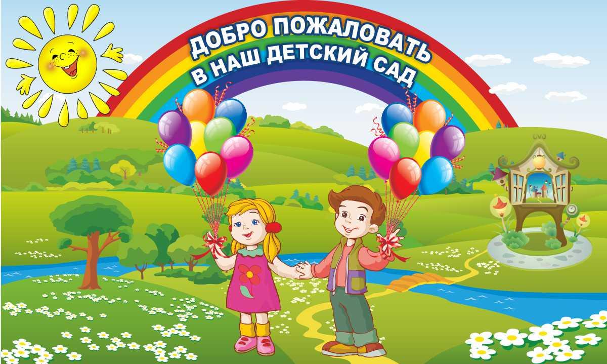 Муниципальное автономное дошкольное образовательное учреждение «Детский сад №4 с. Троицкое